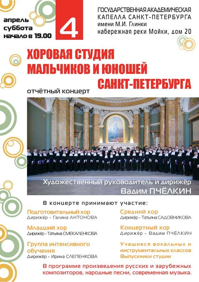 http://boychoir.ru/concerts/2009/04/04/final.jpg